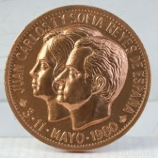 Trofeos y medallas: MEDALLA EN COBRE JUAN CARLOS Y SOFIA REYES DE ESPAÑA - 11 MAYO 1980 - 39 MM. Lote 194615218