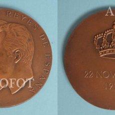 Trofeos y medallas: MEDALLA CONMEMORATIVA - JUAN CARLOS Y SOFÍA REYES DE ESPAÑA - 22 NOVIEMBRE 1975 - LA DE LAS FOTOS. Lote 207179153