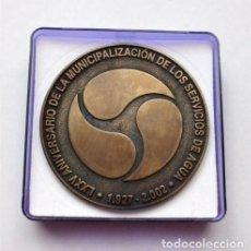 Trofeos y medallas: MEDALLÓN CONMEMORATIVO DEL 75 ANIVERSARIO DE LA MUNICIPALIZACIÓN DE LOS SERVICIOS DE AGUA. 1927-2002. Lote 220227515