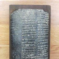Varios objetos de Arte: CÓDIGO DE HAMMURABI REPRODUCCION. Lote 247998460