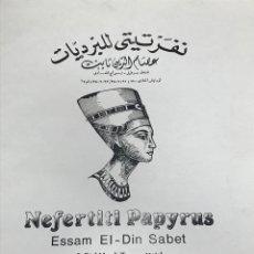 Varios objetos de Arte: PAPIRO PINTADO EGIPCIO CON CERTIFICADOS. Lote 266067758