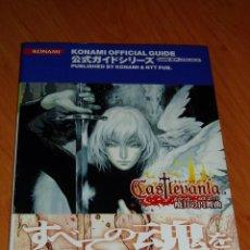Videojuegos y Consolas: CASTLEVANIA ARIA OF SORROW LIBRO GUIA OFICIAL JAPONESA KONAMI BOOKS. Lote 220691411