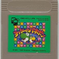Videojuegos y Consolas: JUEGO NINTENDO GAME BOY YOSHI NO PANEPON EDICION JAPONESA . Lote 110452487