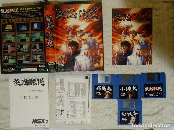 MSX MSX2 - LEGEND OF THE RUNAWAY NINJA DE BRAIN GREY (Juguetes - Videojuegos y Consolas - Msx)