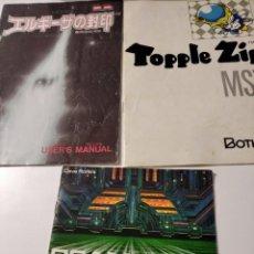 Videojuegos y Consolas: MANUALES MSX. Lote 222263587