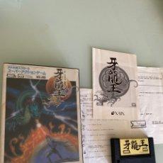 Videojuegos y Consolas: MSX2 - GARYOU DRAGON KING COMPLETO CON SUS 3 MANUALES !!!. Lote 248514385