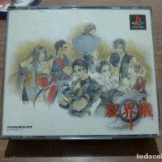 Videojuegos y Consolas: SOUKAIGI PARA PLAYSTATION PSX PS1. Lote 261983255