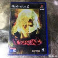 Videojuegos y Consolas: DEVIL MAY CRY 2 - PS2 - PLAYSTATION 2 . Lote 130986180