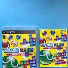 Videojuegos y Consolas: PUYOPUYO TETRIS PARA PS3 PLAYSTATION 3 - DIFICIL. Lote 130073203