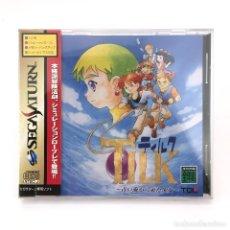 Videojuegos y Consolas: TILK AOI UMI KARA KITA SHOUJO PRECINTADO. SEGA SATURN JAPAN RETRO / JUEGO RPG / NUEVO CON SPINE CARD. Lote 231084500