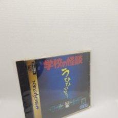 Videojuegos y Consolas: GAKKOU NO KAIDAN SEGA SATURN JAPAN. Lote 276594668