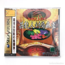 Videojuegos y Consolas: GEINOUJIN TAIKYOKU MAHJONG PON HONKAKU 4 PRECINTADO. SEGA SATURN JAPAN NIB JUEGO NUEVO C/ SPINE CARD. Lote 288586978