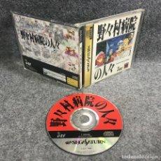 Videojuegos y Consolas: NONOMURA BYOUIN NO HITOBITO JAP SEGA SATURN. Lote 295382333