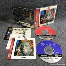 Videojuegos y Consolas: D NO SHOKUTAKU JAP SEGA SATURN. Lote 295476253