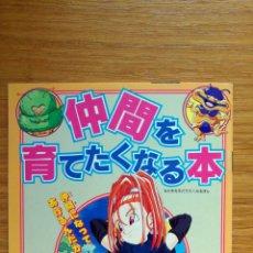Videojuegos y Consolas: MINI LIBRO ILUSTRADO A TODO COLOR DE DRAGON QUEST VI - ORIGINAL JAPONÉS. Lote 78409701