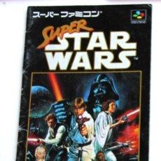 Videojuegos y Consolas: SUPER STAR WARS SUPER NES NINTENDO MANUAL INSTRUCCIONES JAPONÉS. Lote 146044578