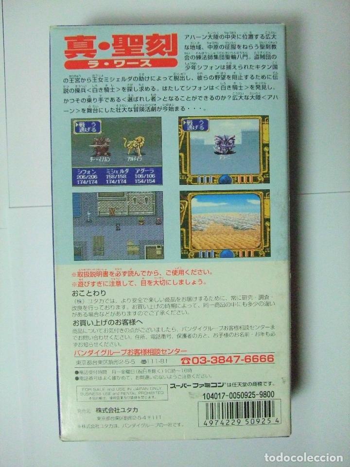 Videojuegos y Consolas: JUEGO SHIN SEIKOKU LA WARES SUPERFAMICOM SUPER FAMICOM SUPER NINTENDO SUPERNINTENDO YUTAKA 1995 - Foto 6 - 189586920