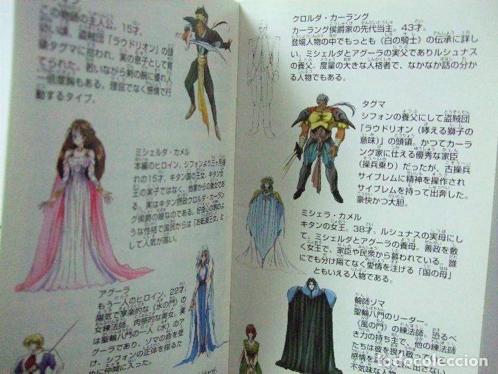 Videojuegos y Consolas: JUEGO SHIN SEIKOKU LA WARES SUPERFAMICOM SUPER FAMICOM SUPER NINTENDO SUPERNINTENDO YUTAKA 1995 - Foto 9 - 189586920