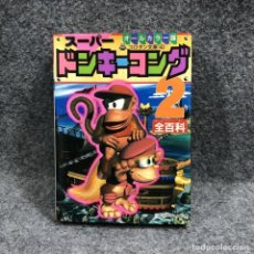 Videojuegos y Consolas: SUPER DONKEY KONG 2 CHEAT BOOK SUPER FAMICOM NINTENDO SNES. Lote 221733826