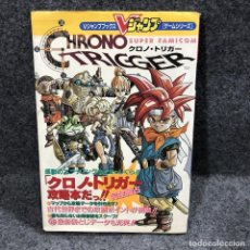 Videojuegos y Consolas: GUIA CHRONO TRIGGER SUPER FAMICOM NINENDO. Lote 244837685