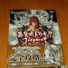 Videojuegos y Consolas: CASTLEVANIA JUDGMENT NINTENDO WII LIBRO GUIA OFICIAL JAPONESA KONAMI BOOKS. Lote 220689650