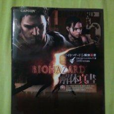 Videojogos e Consolas: RESIDENT EVIL 5 GUIA OFICIAL JAPONESA BIOHAZARD PLAYSTATION. Lote 122763444