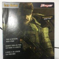 Videojuegos y Consolas: GUIA DE JUEGO DOBLE, SUPER MARIO GALAXY 2, METAL GEAR SOLID PEACE WALKER. Lote 251928655