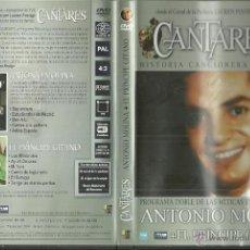 Vídeos y DVD Musicales: ANTONIO MOLINA + EL PRICIPE GITANO CANTARES DE TVE. PRESENTADO POR LAUREN POSTIGO. Lote 49019664