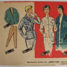 Vintage: REVISTA SOVIÉTICA LOS CORTES AÑO 1960. Lote 202107533