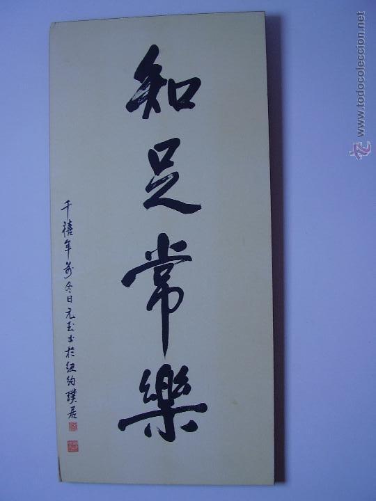 Cuadro Con Letras Chinasmuy Decorativo Verkauft Durch